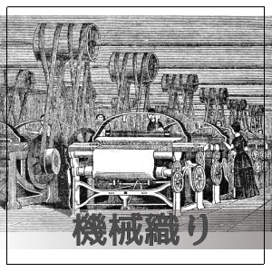 マシン織り