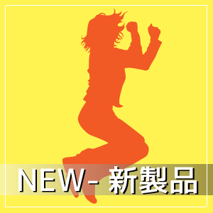 NEW-新商品