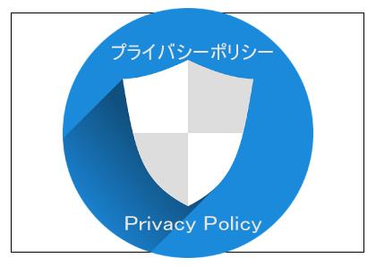 プライバシーポリシー<br>Privacy Policy