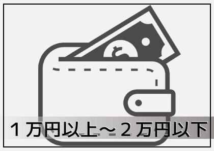 1万円以上~2万円以下