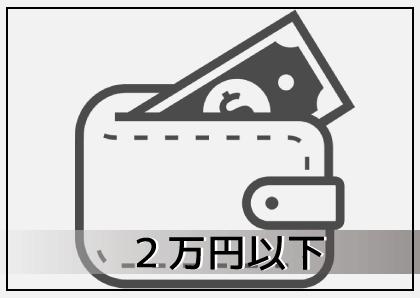 2万円以下