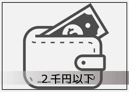 2千円以下