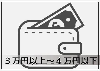 3万円以上~4万円以下