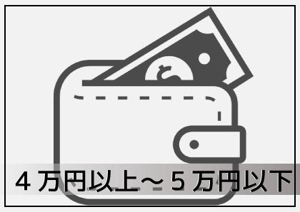4万円以上~5万円以下