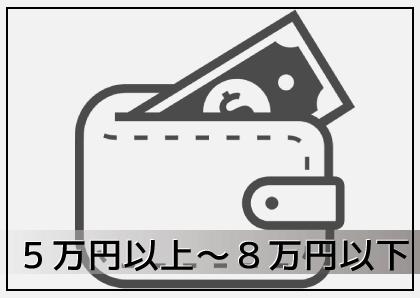 5万円以上~8万円以下