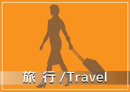 旅行で使いたい