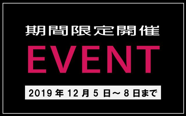 期間限定イベントを開催