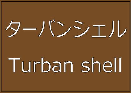 ターバンシェル